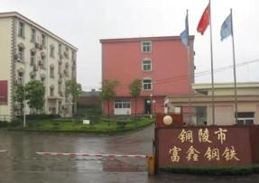 铜陵漏水检测公司 - 铜陵市富鑫钢铁有限公司